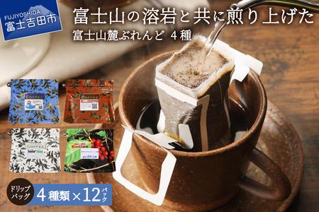 富士山麓ぶれんど ドリップバックコーヒー4種セット