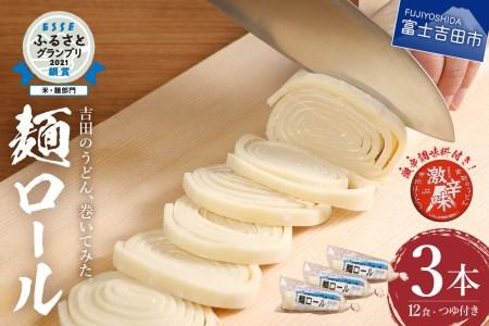 吉田のうどん・麺ロール(12食分)