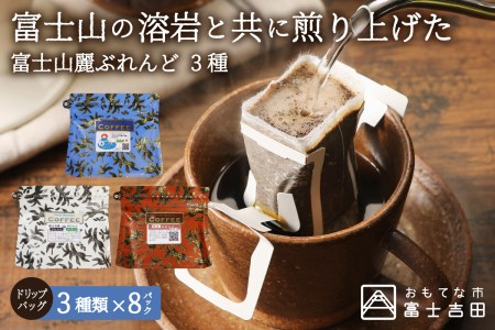 富士山麓ぶれんど ドリップバックコーヒー3種セット