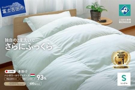 【創業100年】 ハンガリー産ホワイトグース羽毛掛けふとん シングル ライトグリーン 特許キルト