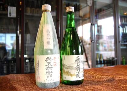 富士山湧水仕込み 山梨地酒 2銘柄の詰め合わせ