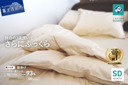 羽毛肌掛けふとん(セミダブル)ハンガリー産グース93%【創業100年】