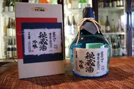 富士山湧水 三年低温熟成 吟醸 秘蔵酒 1.8ℓ