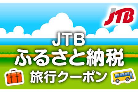 JTBふるさと納税旅行クーポン(3.000点分)