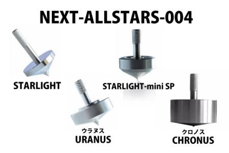 精密コマセット NEXT‐ALLSTARS-004