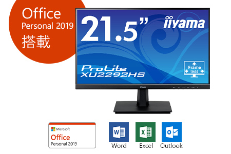 「made in 飯山」マウスコンピューター デスクトップPC「Lm-iHS410E2N-S2-A-IIYAMA」(Office&モニターセット)