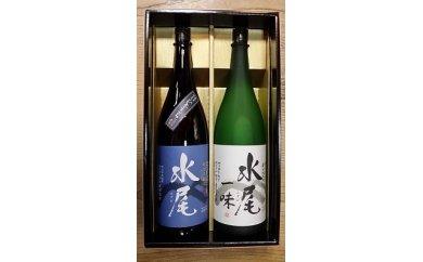 飯山の地酒「水尾」 清酒セット