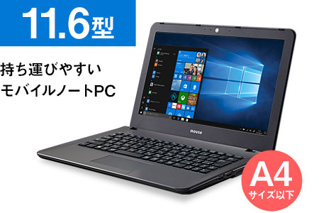 「made in 飯山」マウスコンピューター11.6型ノート「MB-C100SN-S2-IIYAMA」