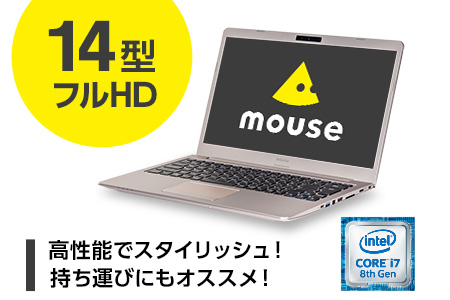 「made in 飯山」マウスコンピューター14型ノート「MB-B400H」