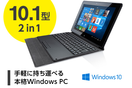 [I]マウスコンピューター 10.1型2in1タブレットPC「MT-WN1003N-IIYAMA(キーボード標準セット)」