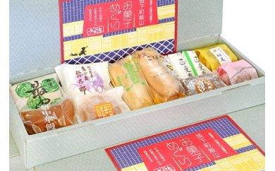 城下町飯山「お菓子めぐり」