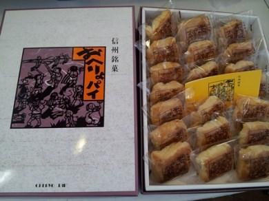 愛されて40年 飯山銘菓『おへりょパイ』