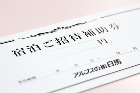 宿泊補助券33,000円分
