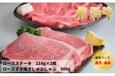 飛騨牛ロースステーキ・すき焼き(しゃぶしゃぶ)セット【飛騨牛5等級ほか】