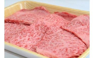 飛騨牛A5等級 焼肉用 (ロース400g)