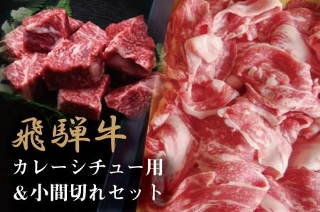 《期間限定》飛騨牛 カレーシチュー用600g&小間切れ600gセット 熟成肉『山勇牛』[D0052n]