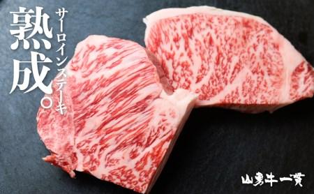 飛騨牛 サーロインステーキ 150g×2枚 300g 飛騨の牧場で育った熟成『山勇牛』牛肉 和牛 サーロイン ブランド牛 和牛 A4 A5 ランクのみ[Q624]