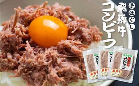 飛騨牛 コンビーフ 3個セット 肉の沖村 ご飯のお供 5等級使用[Q586]