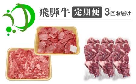 《定期便》飛騨牛 3回お届け 3ヶ月 ごちゃまぜミックス カレー煮込み用 切り落とし 4等級 5等級[Q604]