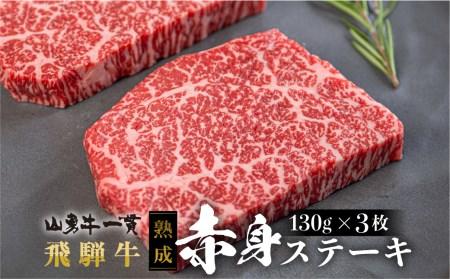 飛騨の牧場で育った熟成飛騨牛『山勇牛』赤身ステーキ30日以上熟成[D0026]