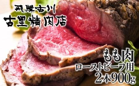 飛騨市推奨特産品 飛騨牛最高級5等級のもも肉、ローストビーフ用2本で計900gをお届けします![E0030]
