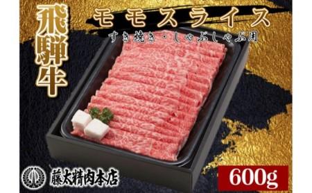 【飛騨牛】モモスライス(すき焼き/しゃぶしゃぶ)600g※1月中旬以降発送