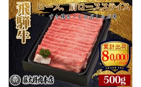 【飛騨牛】ロースまたは肩ローススライス500g(すき焼き/しゃぶしゃぶ)※1月中旬以降発送