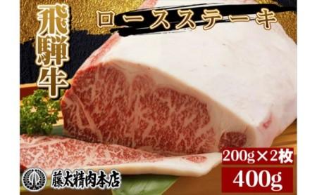 【飛騨牛】ロースステーキ2枚入り(1枚約200g 計400g)※1月中旬以降発送