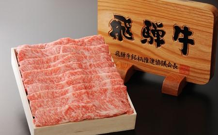 飛騨牛最高5等級 逸品ロース900g(すき焼き・しゃぶしゃぶ用)