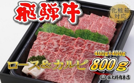 【飛騨牛】肉厚ロースと霜降りカルビ詰め合わせ 合計800g※1月中旬以降発送