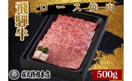【飛騨牛】ロース焼肉500g※1月中旬以降発送