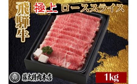 【飛騨牛】ローススライス1000g(すき焼き/しゃぶしゃぶ)