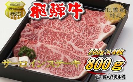 【飛騨牛】5等級サーロインステーキ 4枚入り/1枚200g※1月中旬以降発送