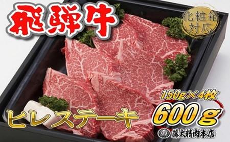 【飛騨牛】ヒレステーキ 4枚入り/1枚約150g※1月中旬以降発送