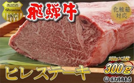 5等級【飛騨牛】ヒレステーキ2枚入り/1枚約150g※1月中旬以降発送