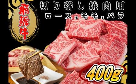 【飛騨牛】切り落し焼肉用【400g/岐阜県産】