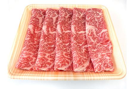 A5等級飛騨牛すき焼き・しゃぶしゃぶ用250g ロース又は肩ロース肉
