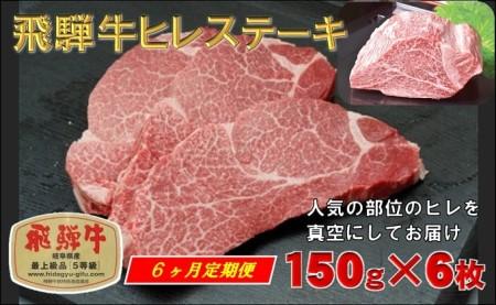 「6カ月定期便」 A4等級以上 飛騨牛ヒレステーキ 150g×6枚