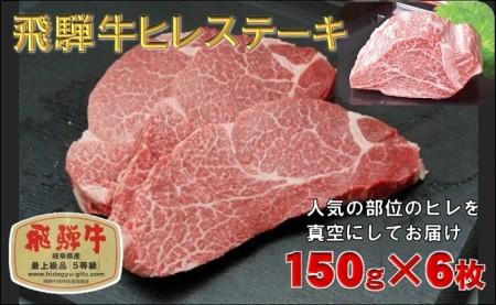 A4等級以上 飛騨牛ヒレステーキ 150g×6枚