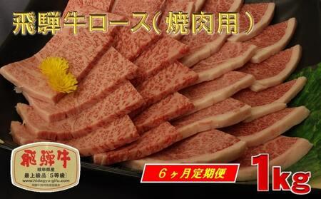 「6カ月定期便」 A4等級以上 飛騨牛ロース(焼肉用) 1kg