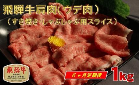 「6ヶ月定期便」 A4等級以上 飛騨牛肩肉(ウデ肉) (すき焼き・しゃぶしゃぶ用スライス) 1kg