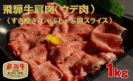 A4等級以上 飛騨牛肩肉(ウデ肉) (すき焼き・しゃぶしゃぶ用スライス) 1kg