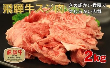 飛騨牛スジ肉2kg(1kg×2)