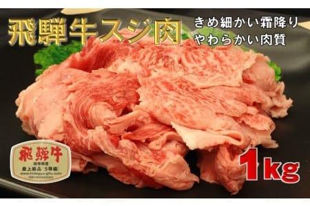 飛騨牛スジ肉1kg
