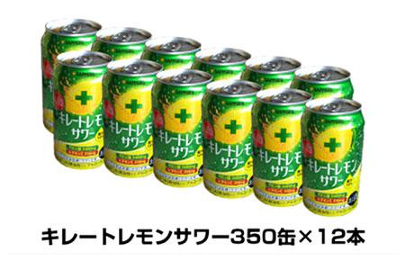 焼津産キレートレモンサワー350缶×12本