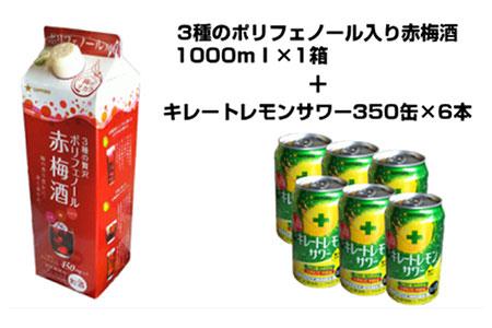 焼津産キレートレモンサワー350缶×6本+赤梅酒(サッポロビール)