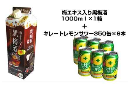 焼津産キレートレモンサワー350缶×6本+黒梅酒(サッポロビール)