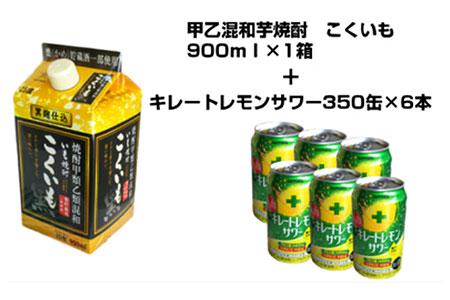 焼津産キレートレモンサワー350缶×6本+こくいも(サッポロビール)