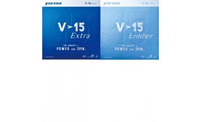[卓球用品]ヴィクタスV15( V15 Extra/V15 Limber)