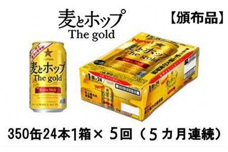 【頒布会】 麦とホップ・The gold 350ml缶24本1箱×5回(5カ月連続)